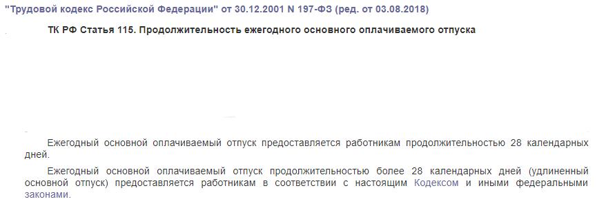 ТК РФ статья 115