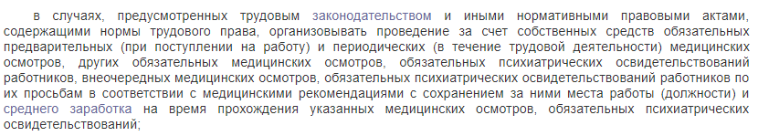 ТК РФ статья 212