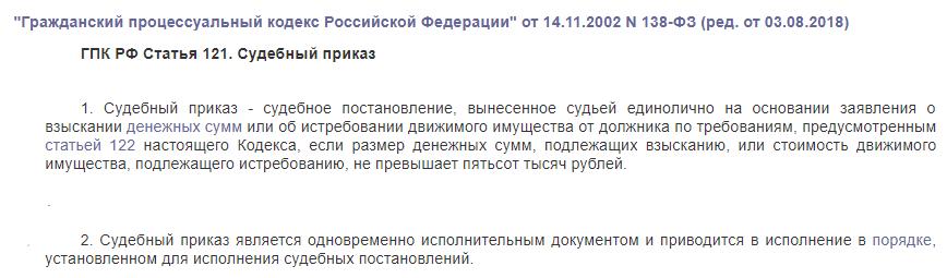 ГПК РФ статья 121