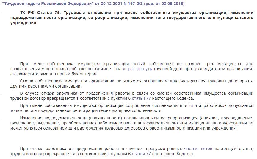 ТК РФ статья 75