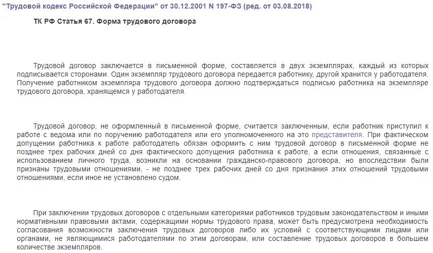 ТК РФ статья 67