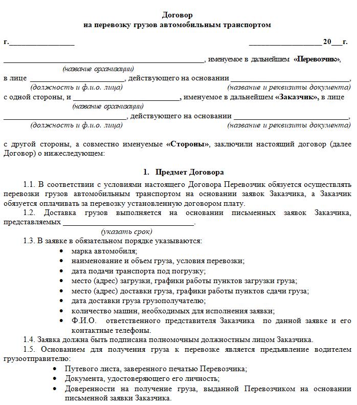Предмет договора поставки груза автомобильным транспортом