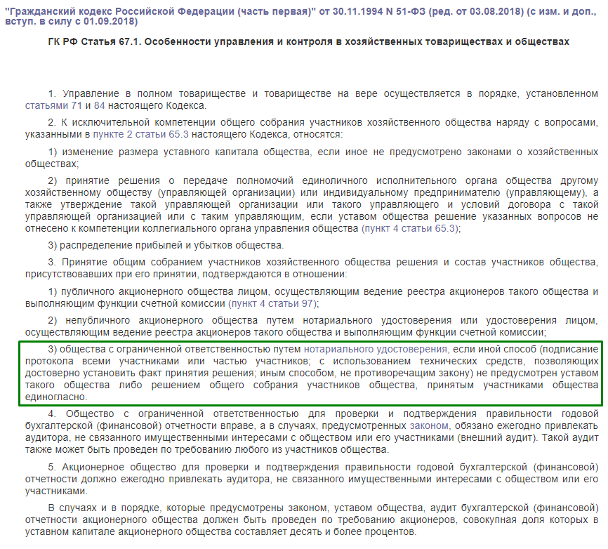 ГК РФ статья 67.1