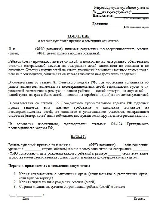 Образец заявления о выдаче судебного приказа о взыскании алиментов