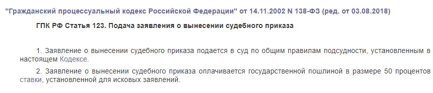 ГПК РФ статья 123
