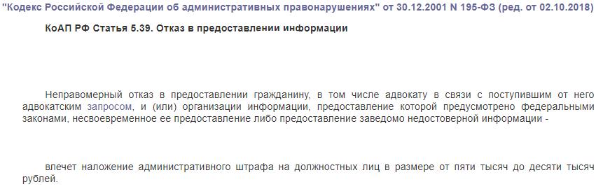 КоАП РФ статья 5.39