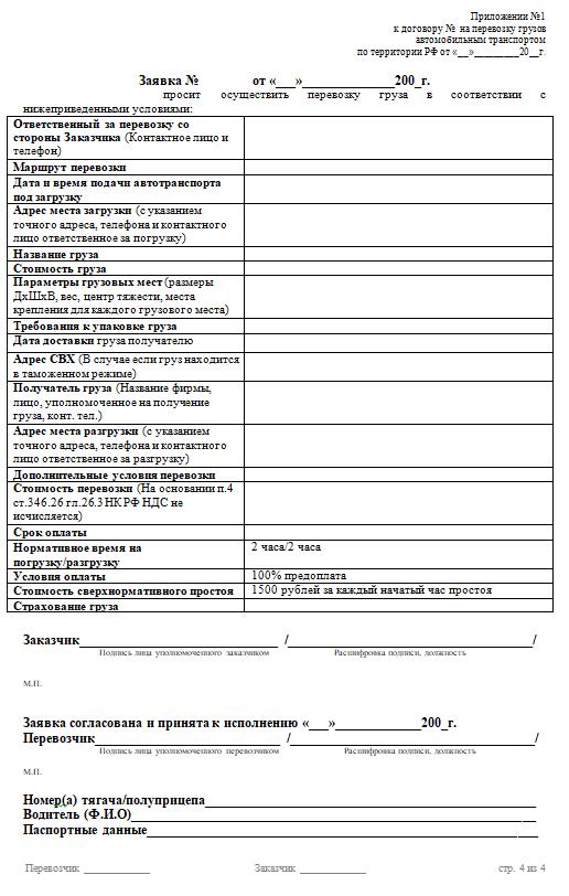 Образец приложения к договору поставки грузов