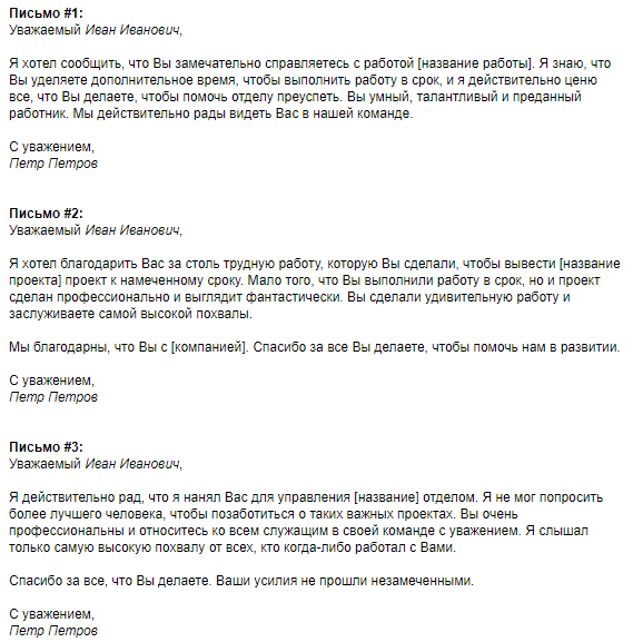Письмо с благодарностью сотруднику