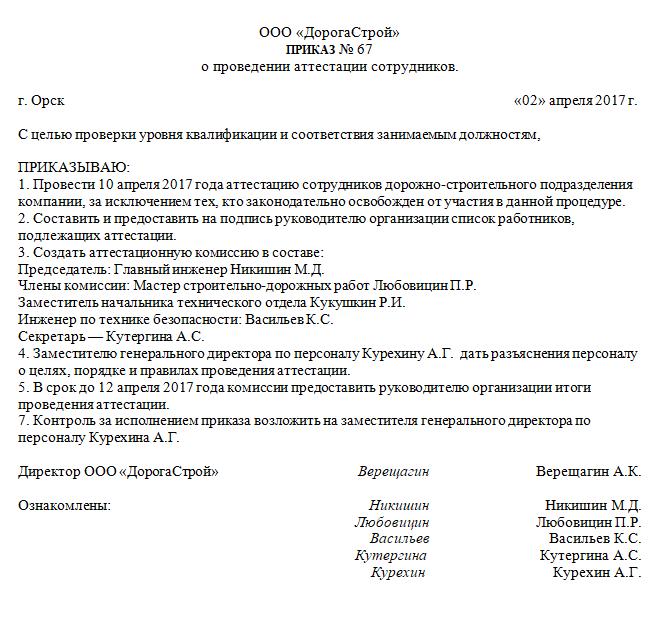 Образец приказа о проведении аттестации сотрудников