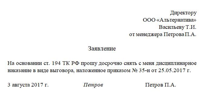 Образец заявления о снятии взыскания
