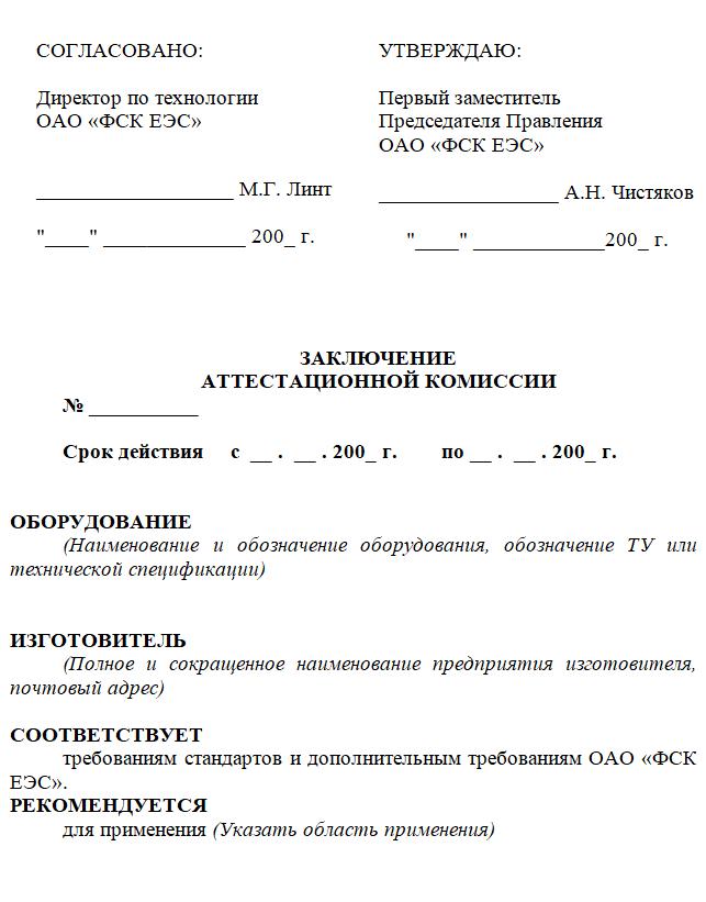 заключение аттестационной комиссии