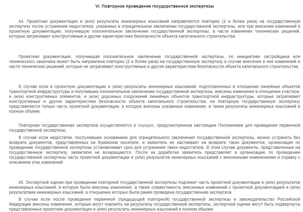 постановление правительства РФ №145