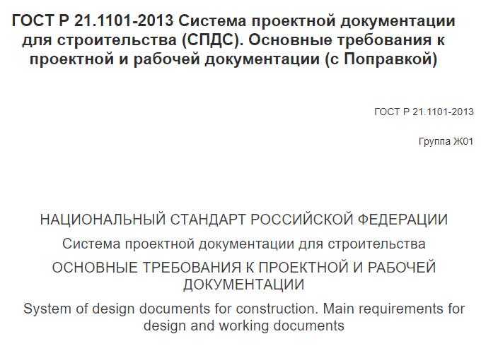 Справка о внесении изменений в проектную документацию