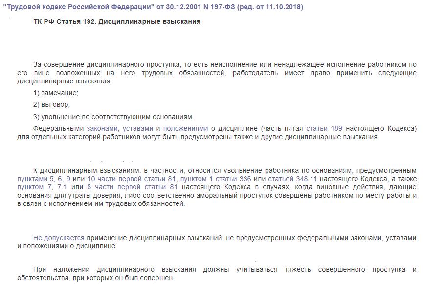 ТК РФ статья 192 дисциплинарные взыскания
