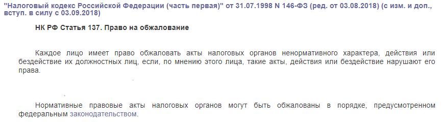 НК РФ статья 137 право на обжалование