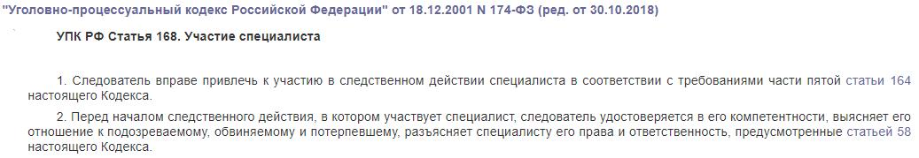 УПК РФ статья 168