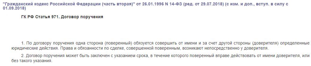 ГК РФ статья 971