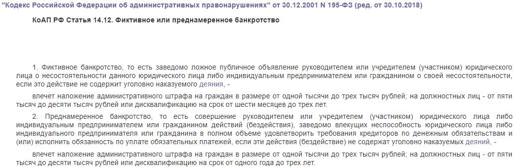 КоАП РФ статья 14.12 преднамеренное банкротсво