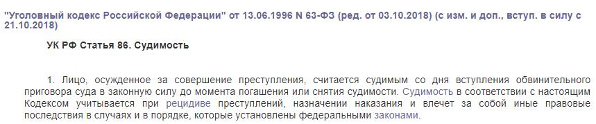 УК РФ статья 86