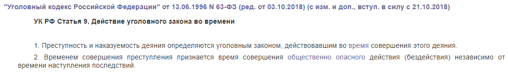 УК РФ статья 9