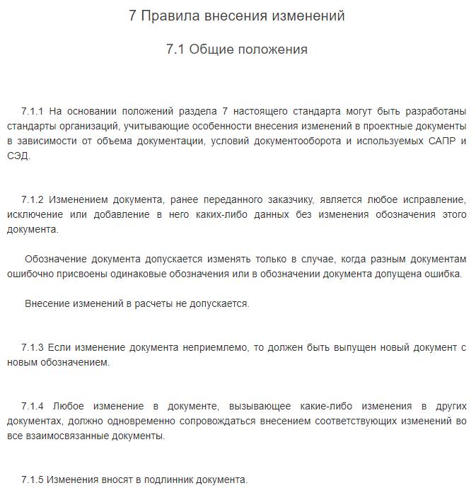 внесение изменений в проектную документацию