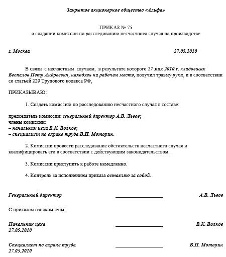 Образец приказа о создании комиссии