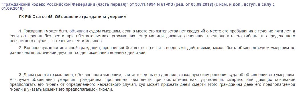 ГК РФ статья 45