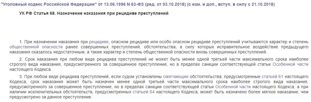 УК РФ статья 68 наказение при рецидиве преступлений