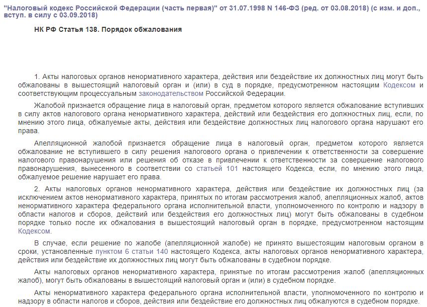 налоговый кодекс РФ статья 138 порядок обжалования