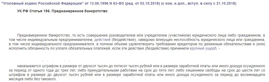 УК РФ статья 196 преднамеренное банкротсво