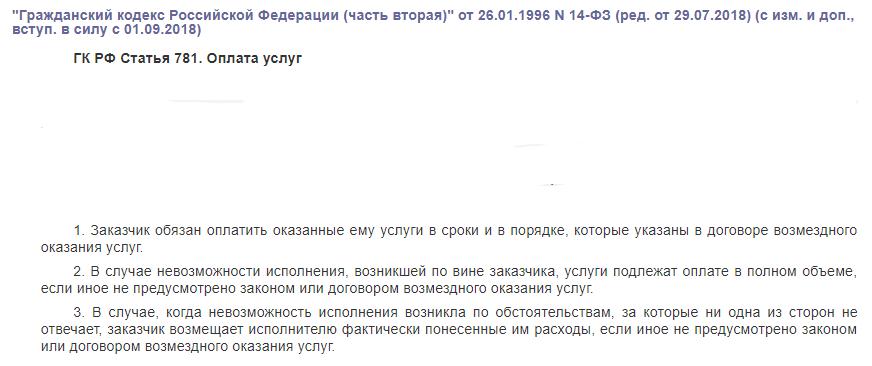 ГК РФ статья 781