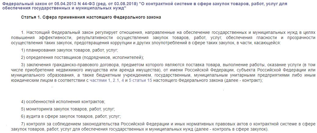 ФЗ 44 РФ
