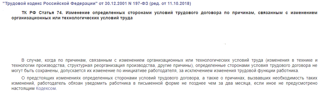 ТК РФ статья 74