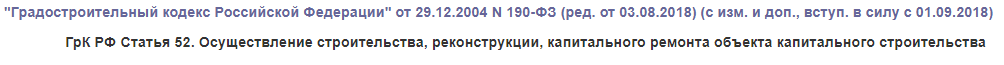 ГрК РФ статья 52