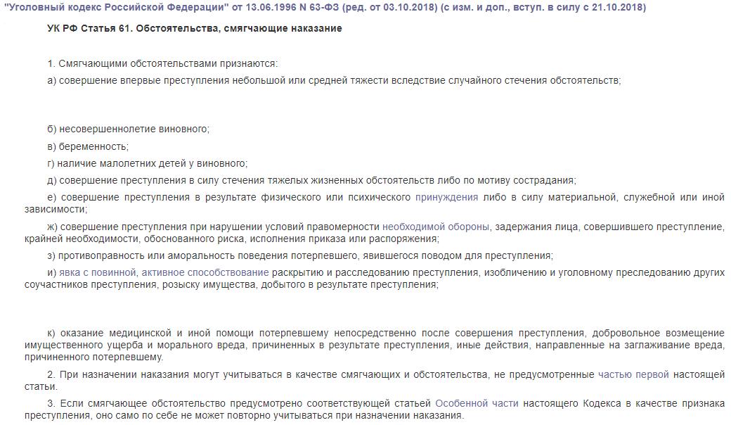 УК РФ статья 61 обстоятельства смегчающие ответсвенность