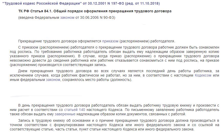 ТК РФ статья 84.1