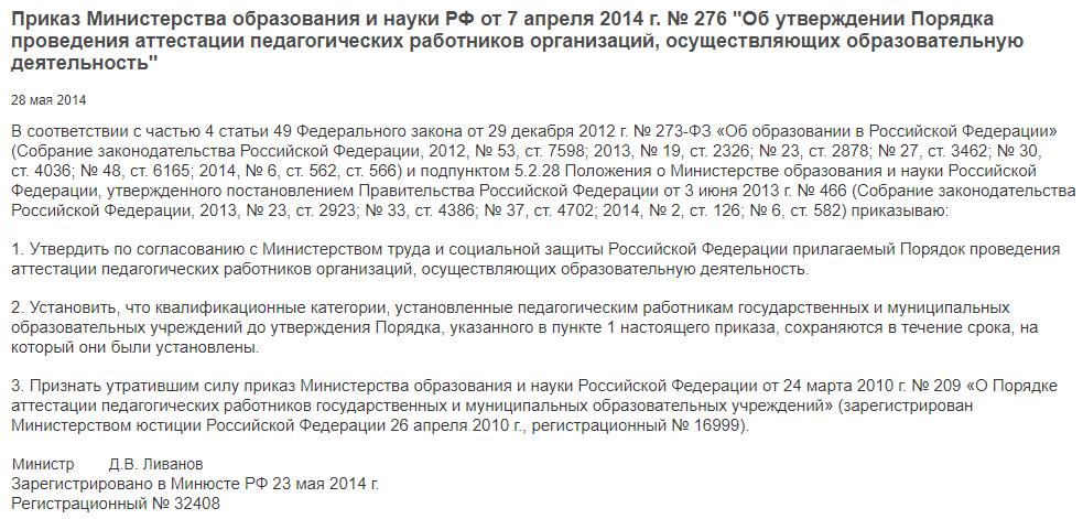 Приказ министерства образования № 276