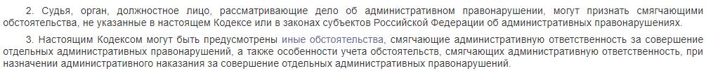 Выдержка из КоАП РФ