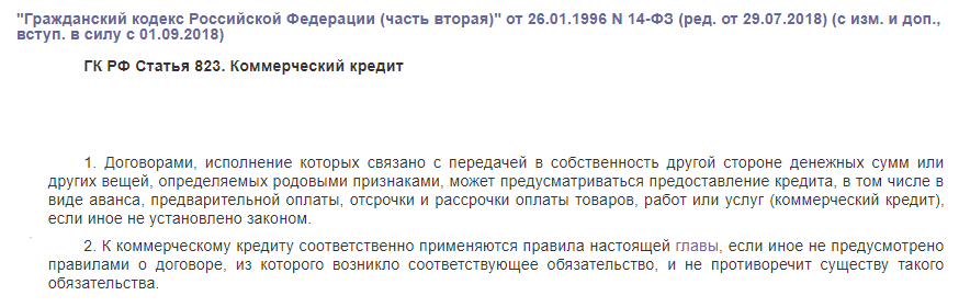 ГК РФ Статья 823