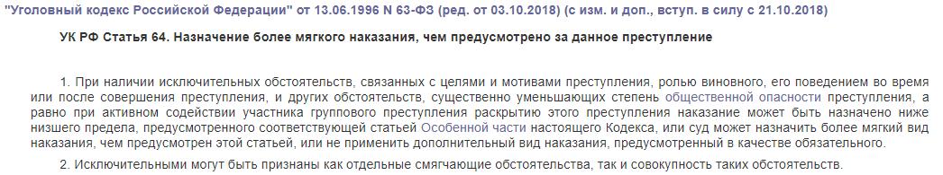 УК РФ статья 64