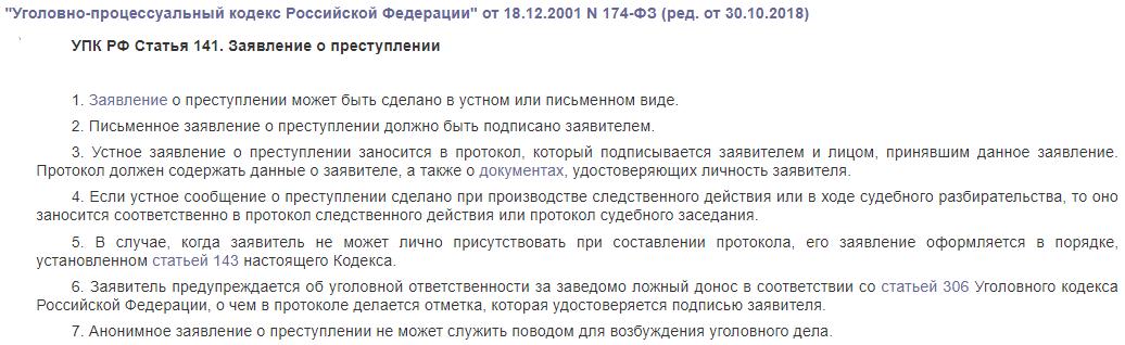 УПК РФ статья 141