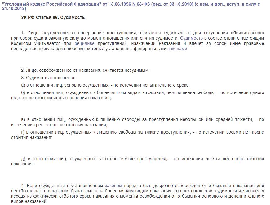 Судимость в уголовном кодексе РФ