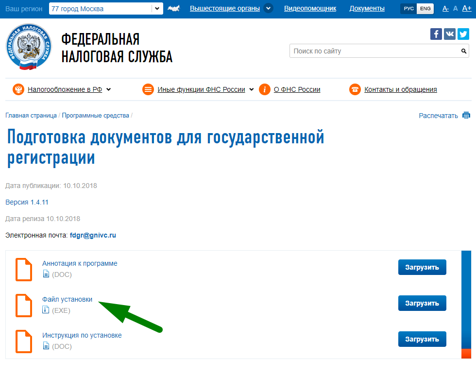 сайт ФНС России