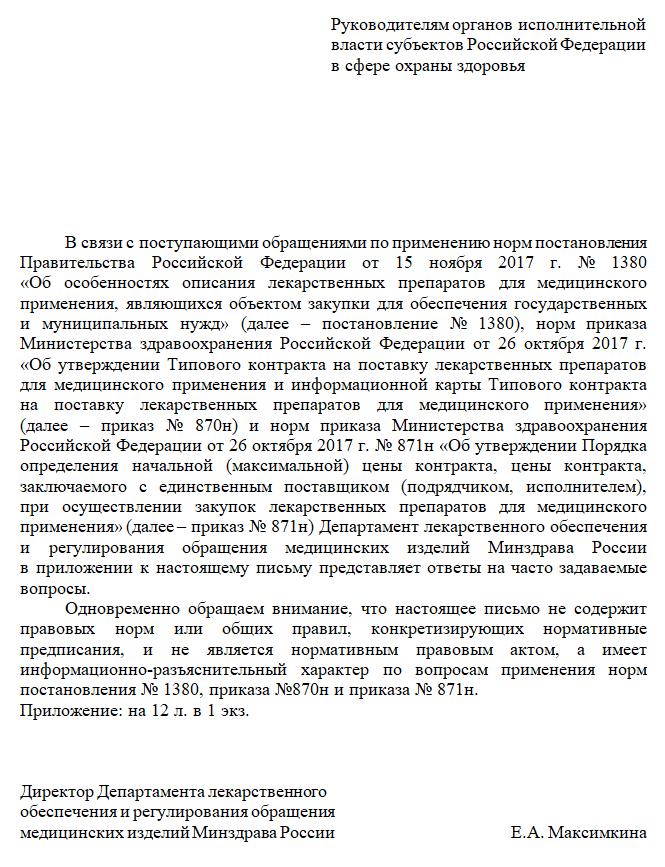 Письмо с разъяснениями