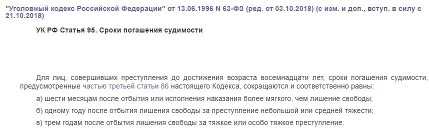 УК РФ статья 95