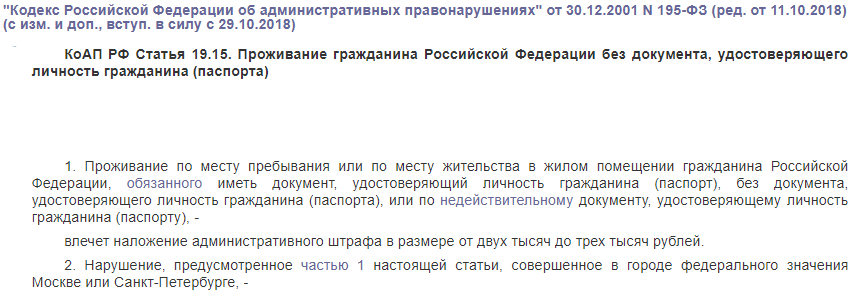 КоАП РФ статья 19.15