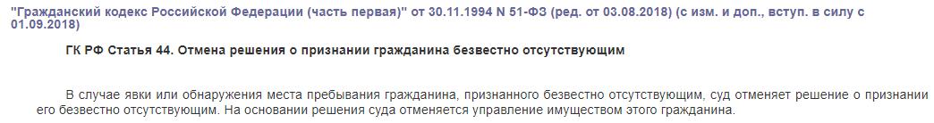 ГК РФ статья 44