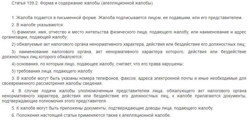 Статья 139.2 НК РФ