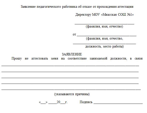Образец заявления об отказе от прохождения аттестации