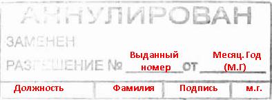 штамп
